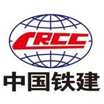 中铁建设集团华东分公司