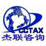 杰联兴业国际管理咨询(北京)有限公司