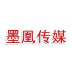 墨凰文化传媒有限公司