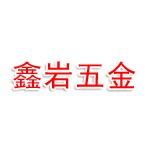 山东鑫岩五金机电设备有限责任公司
