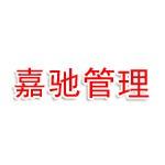 锦州嘉驰公共设施管理有限公司