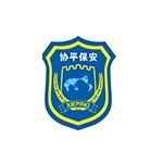 北京协平保安服务有限公司
