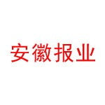 安徽报业芜湖印务有限公司