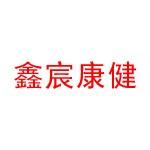 湖北鑫宸康健中医咨询有限公司