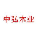 广西自贸区中弘木业有限公司