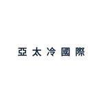 亚太冷(徐州)国际供应链管理有限公司