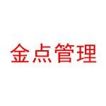连云港金点企业管理公司