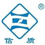 河北信质科技有限公司