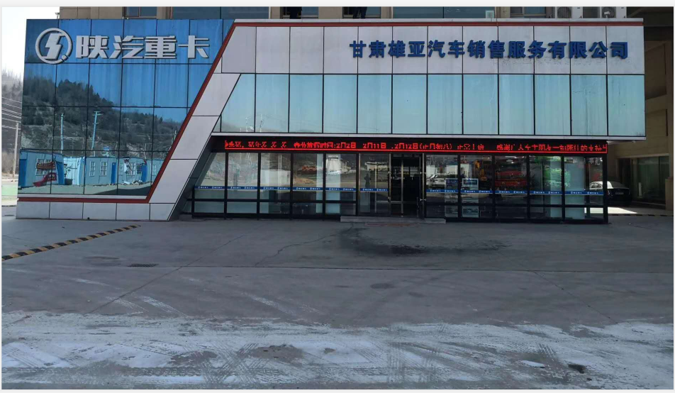 甘肃雄亚汽车4S店场景