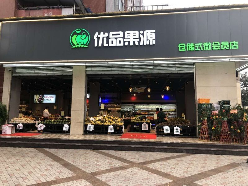 门店店面肖坝店