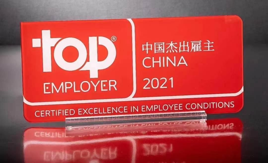 2021中国杰出雇主