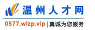 温州人才网