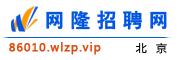 北京网隆招聘网