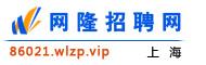 上海网隆招聘网