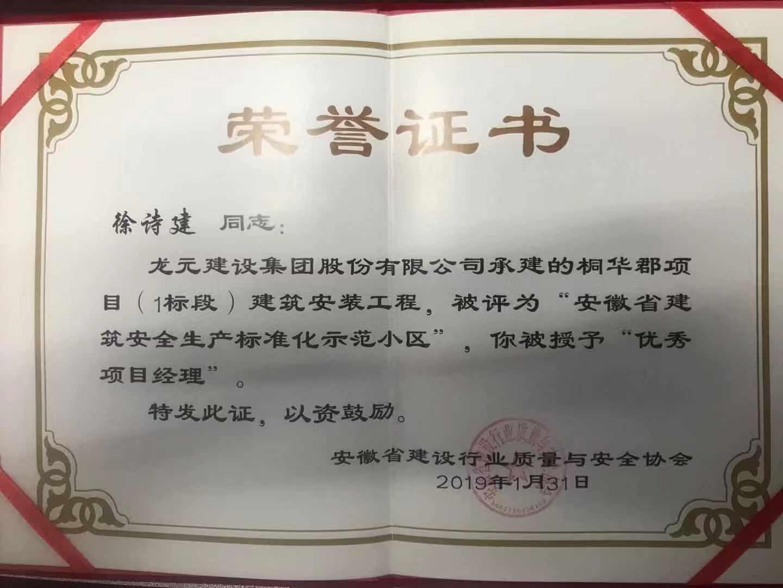 安徽省标化