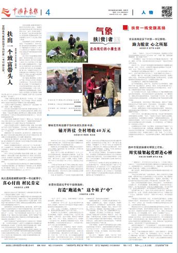 中国气象报刊登文章