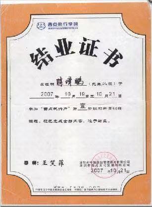 《西点执行力》结业证